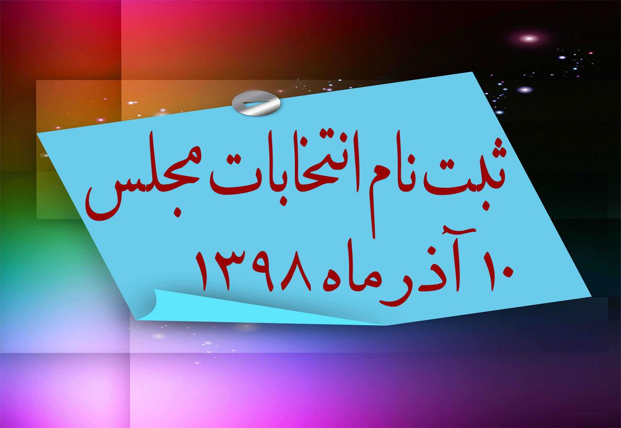 زمان ثبت نام انتخابات مجلس شورای