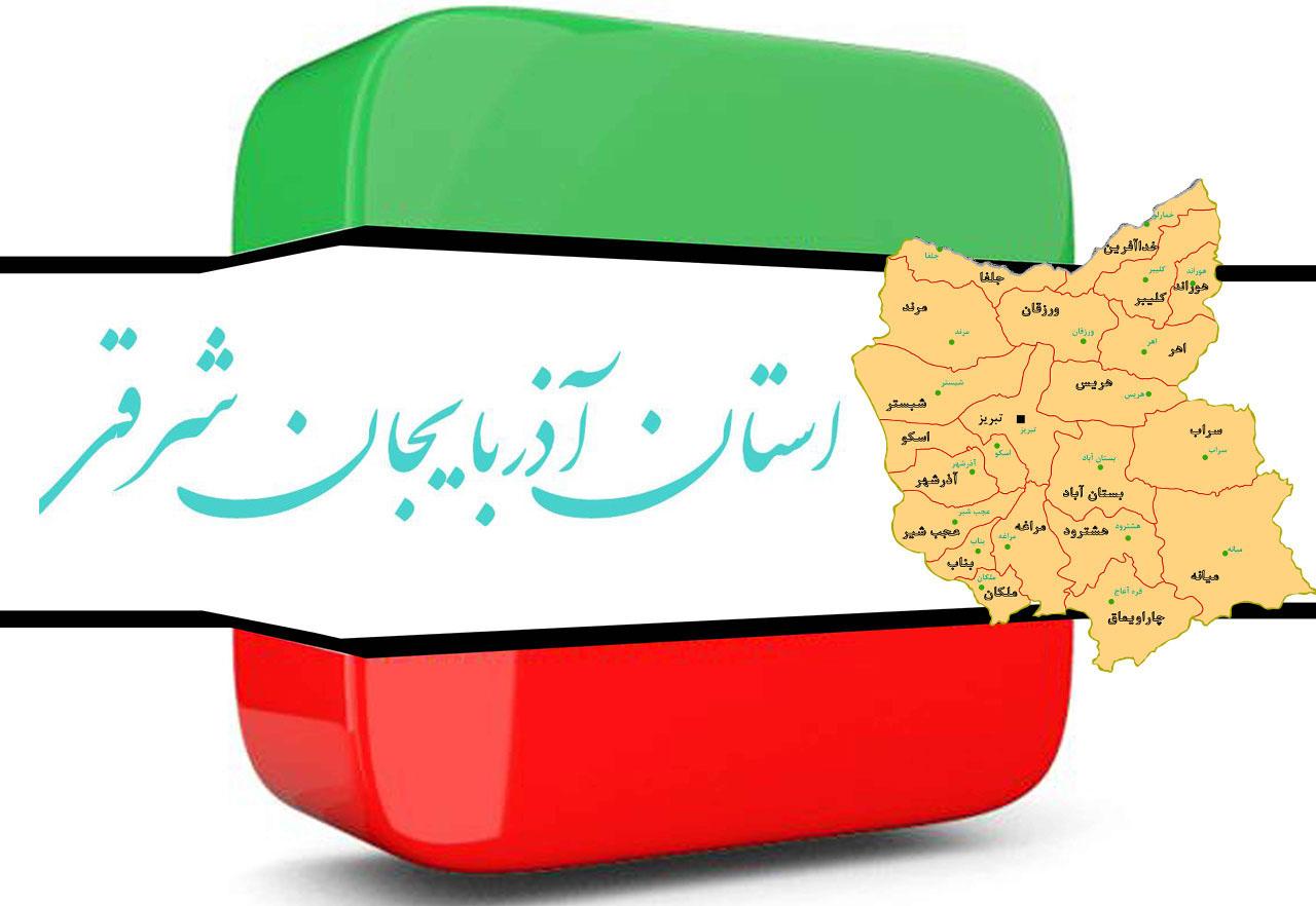 انتخابات آذربایجان شرقی