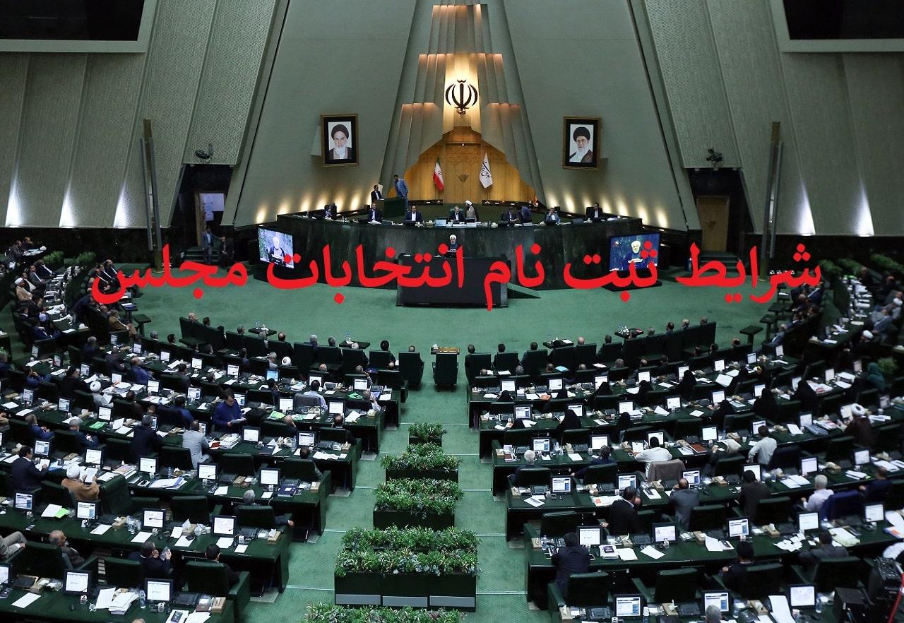 شرایط ثبت نام انتخابات مجلس