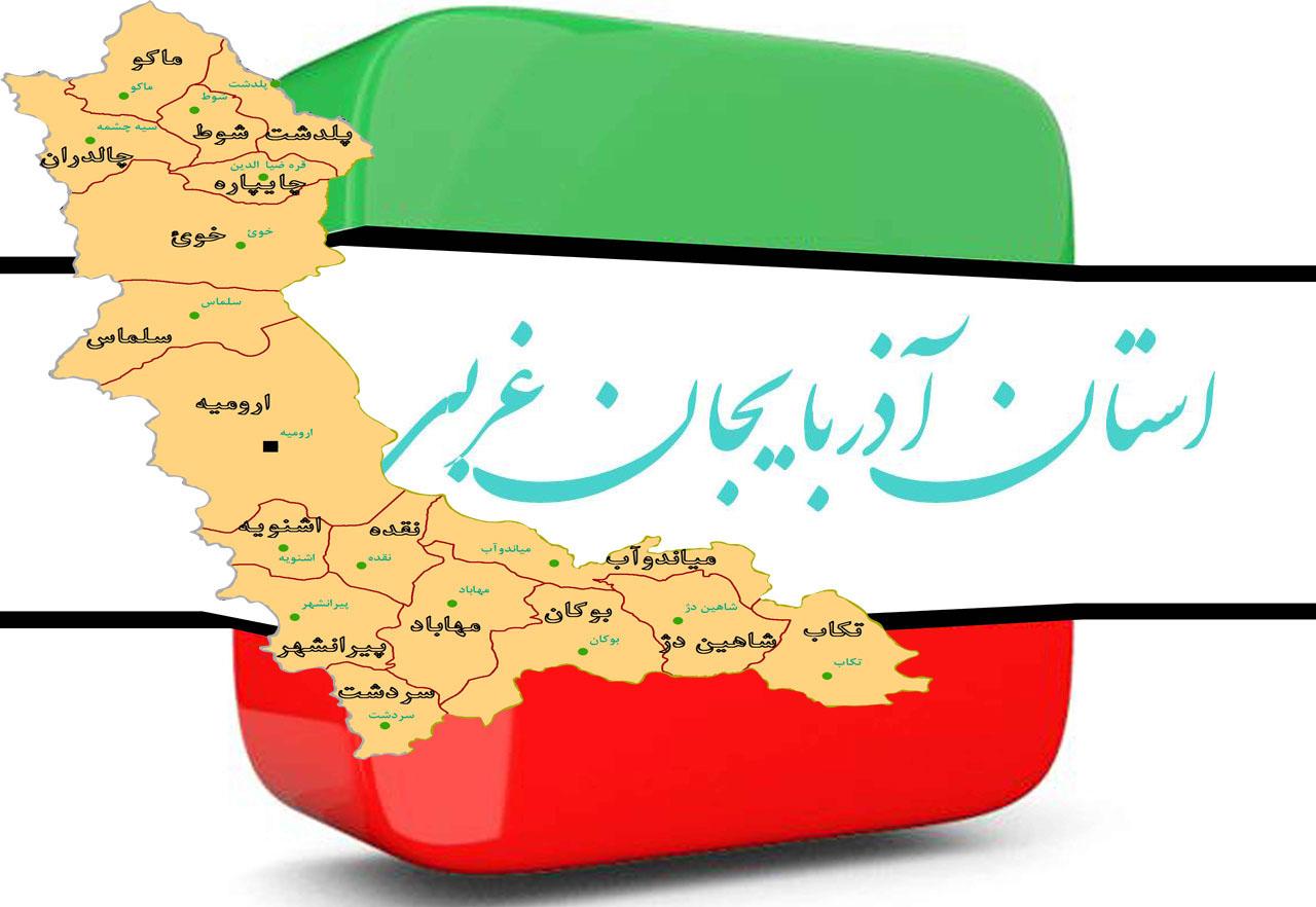 انتخابات آذربایجان غربی