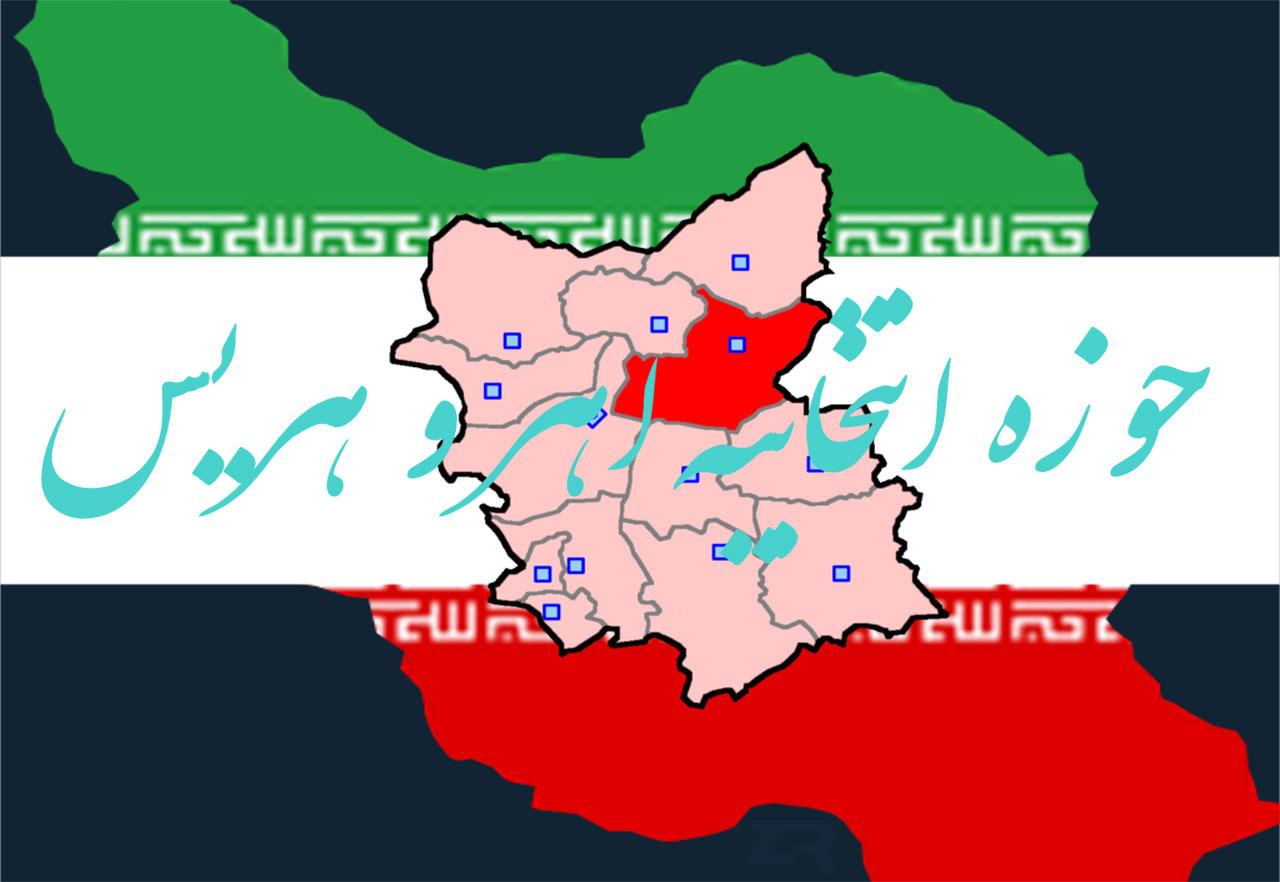 حوزه انتخابیه اهر و هریس