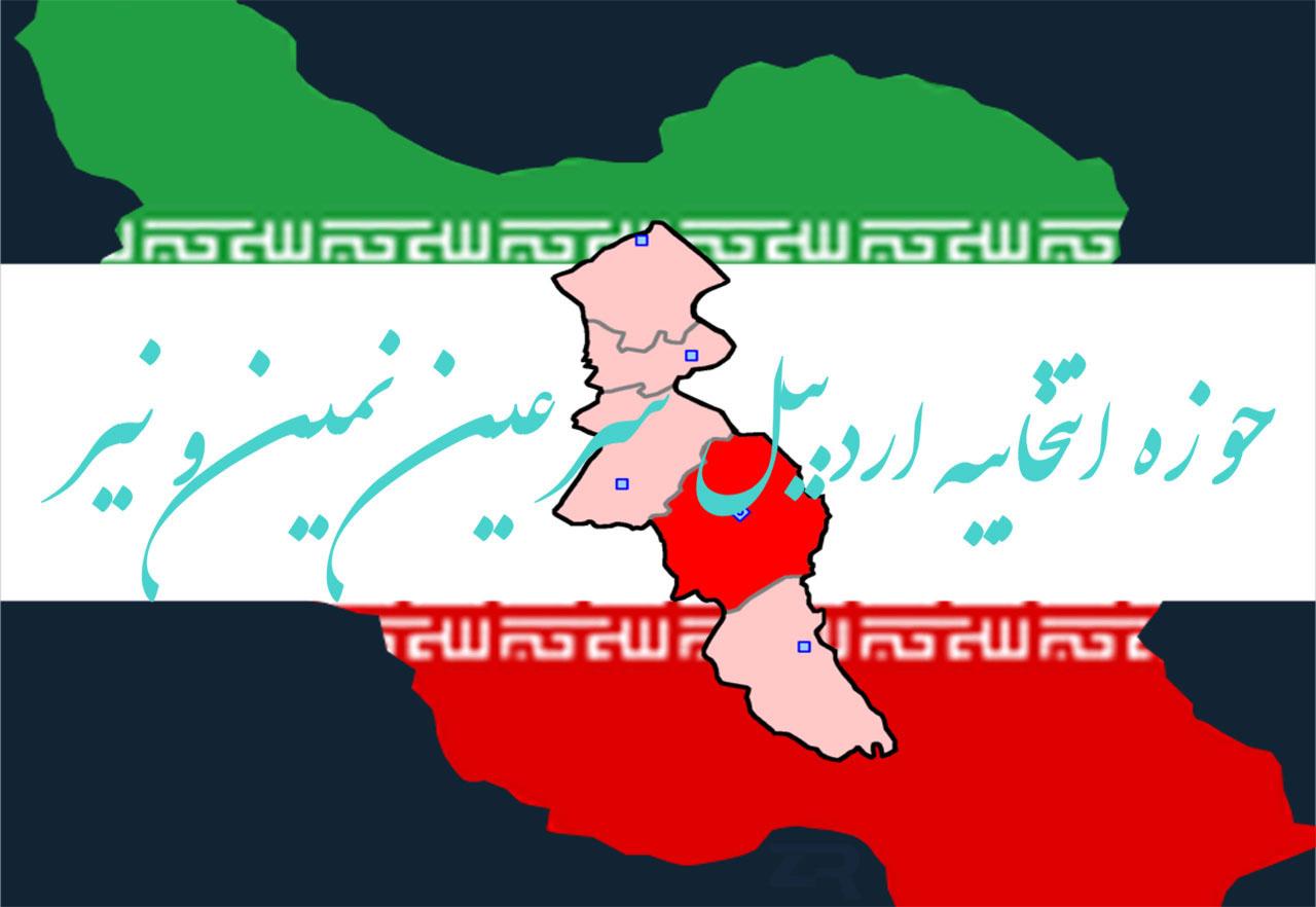 حوزه انتخابیه اردبیل سرعین نمین و نیر