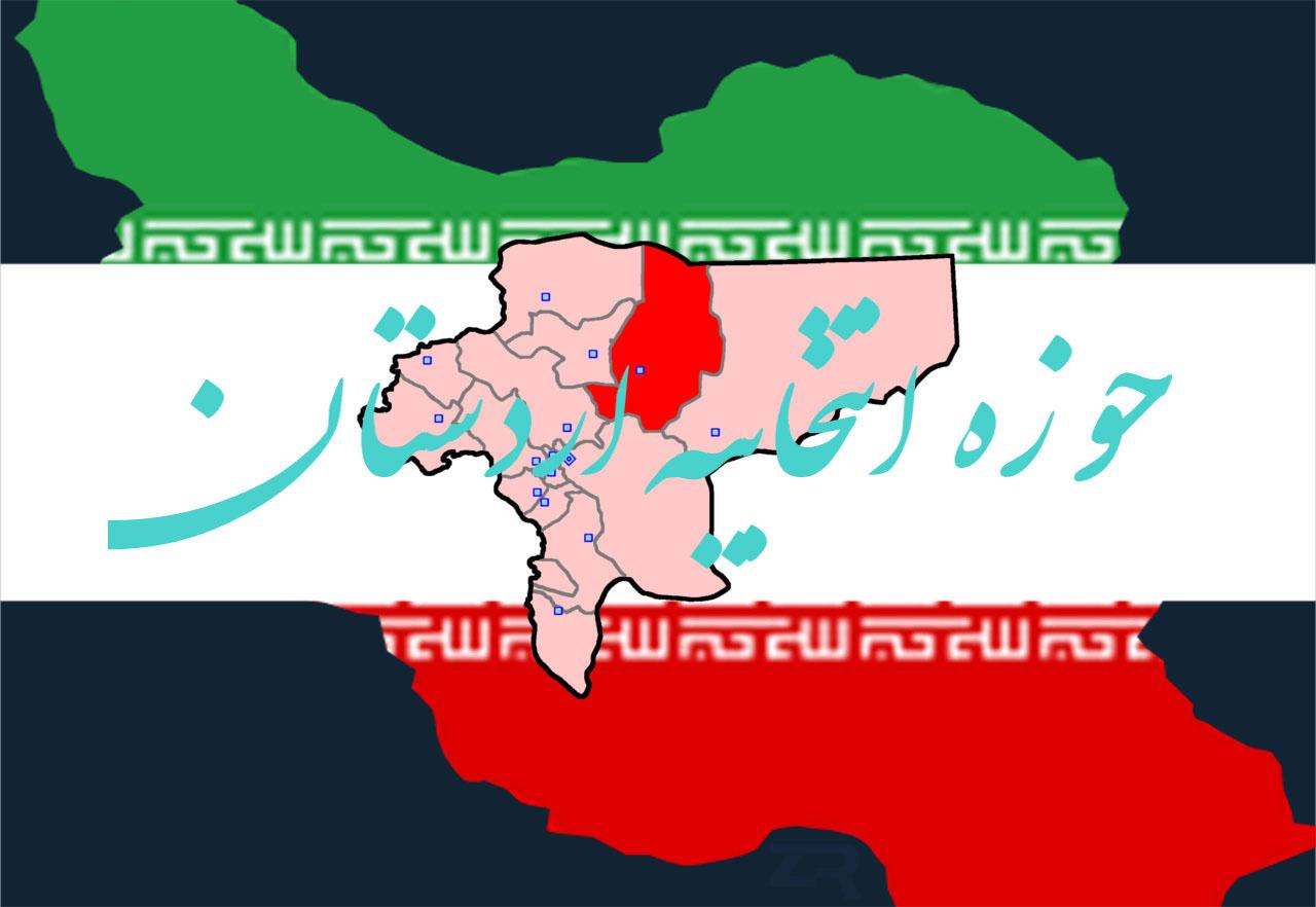 حوزه انتخابیه اردستان