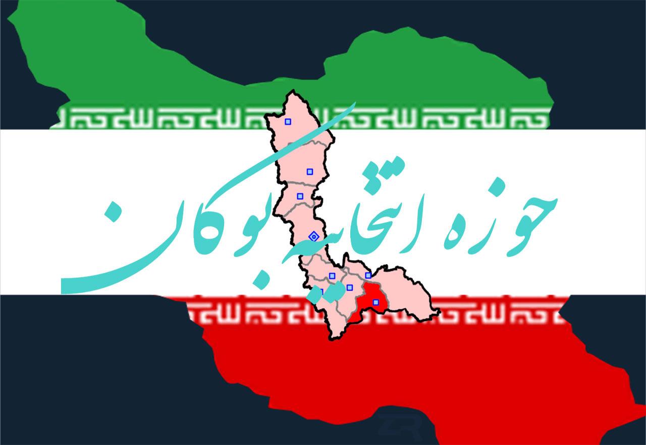 حوزه انتخابیه بوکان