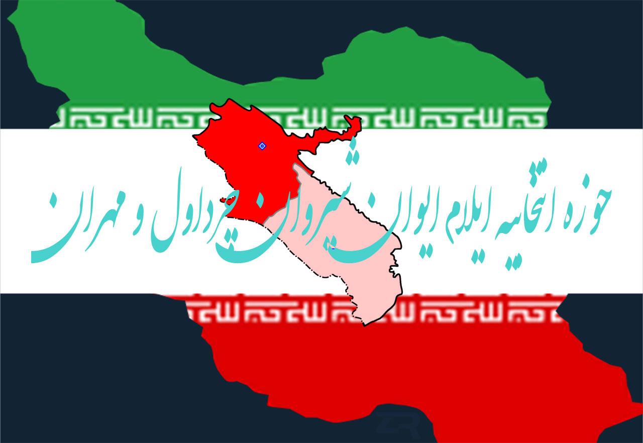 حوزه انتخابیه ایلام و ایوان و شیروان و چرداول و مهران