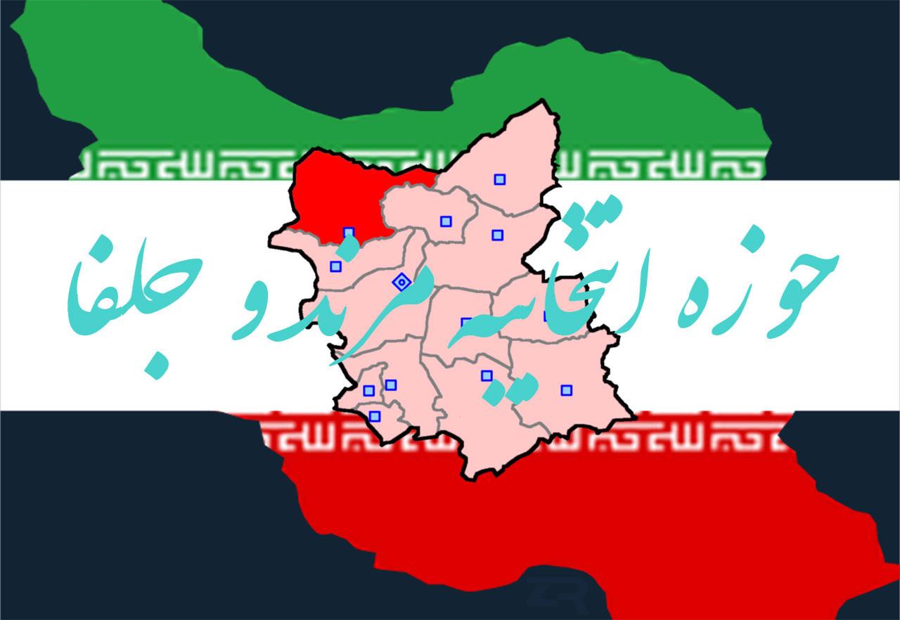 حوزه انتخابیه مرند و جلفا