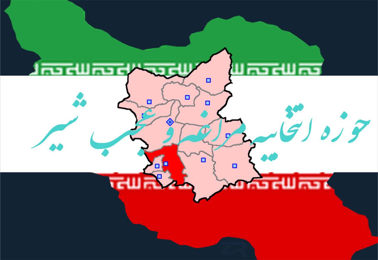 حوزه انتخابیه مراغه و عجبشیر