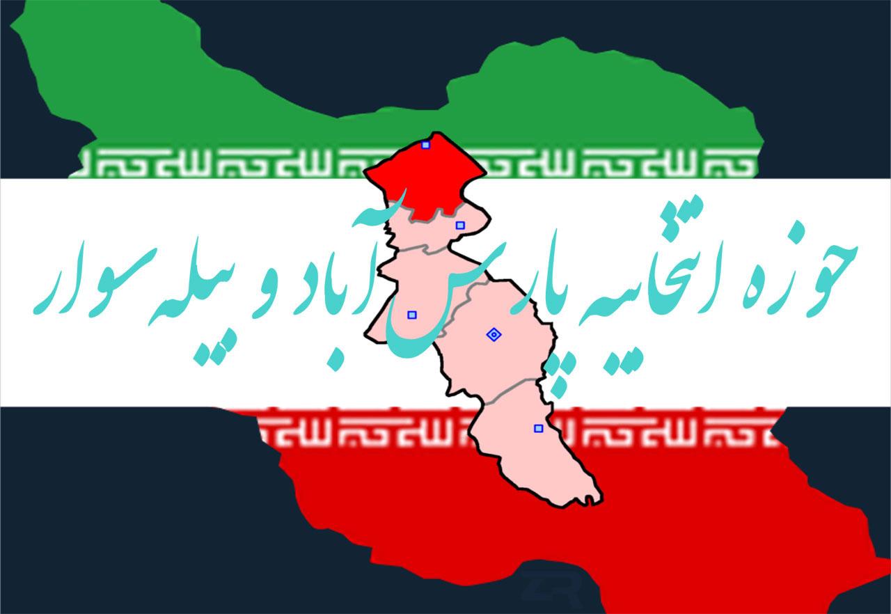 حوزه انتخابیه پارسآباد و بیلهسوار
