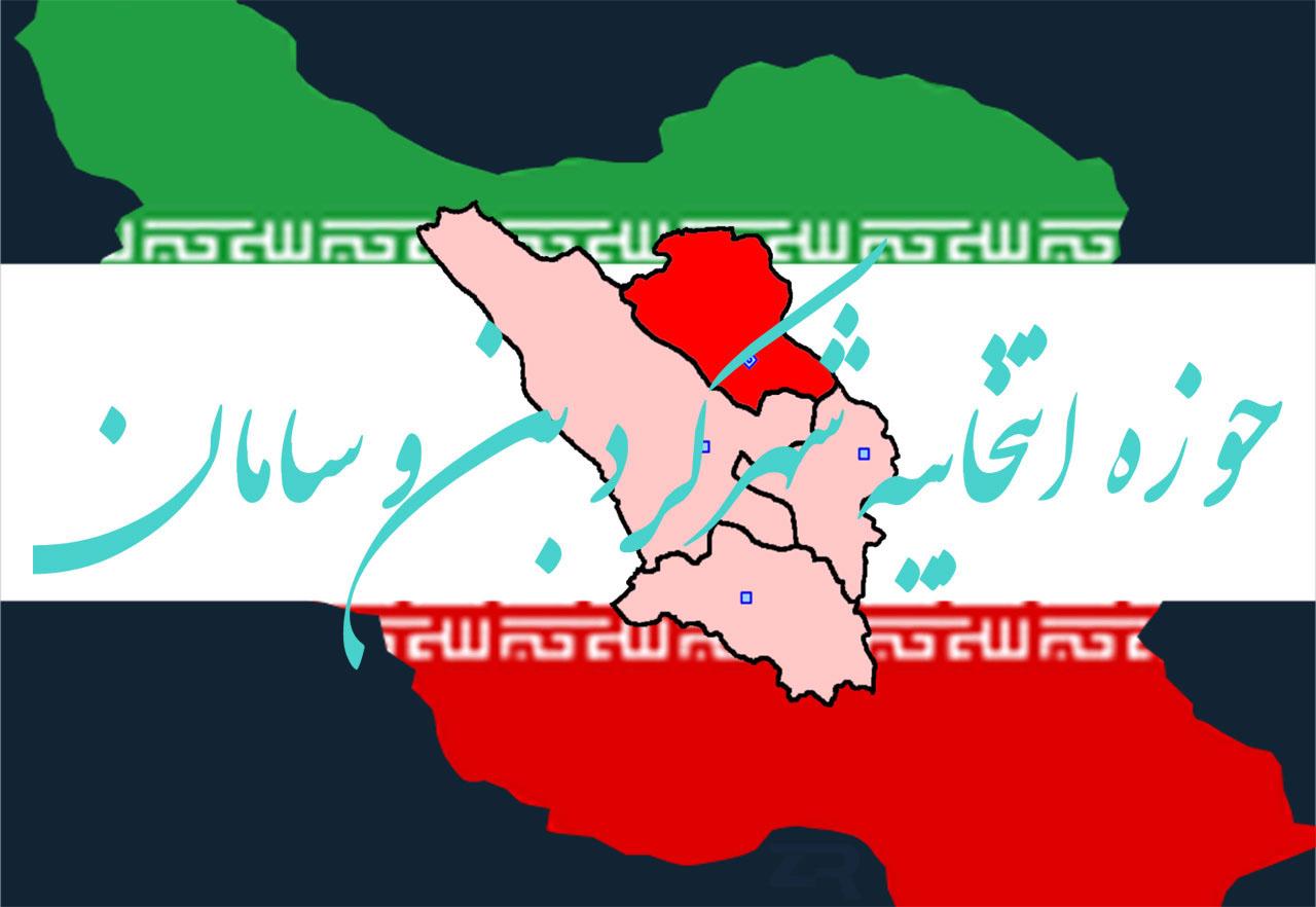 حوزه انتخابیه شهرکرد و بن و سامان