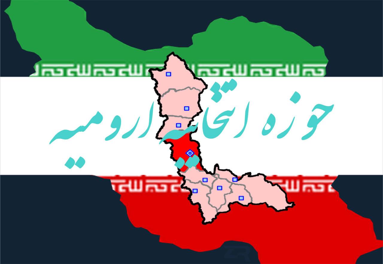 حوزه انتخابیه ارومیه