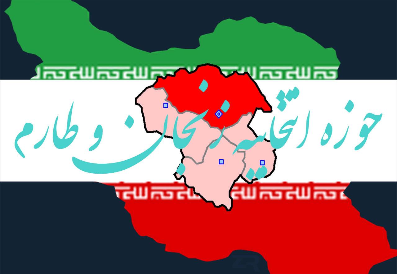 حوزه انتخابیه زنجان و طارم