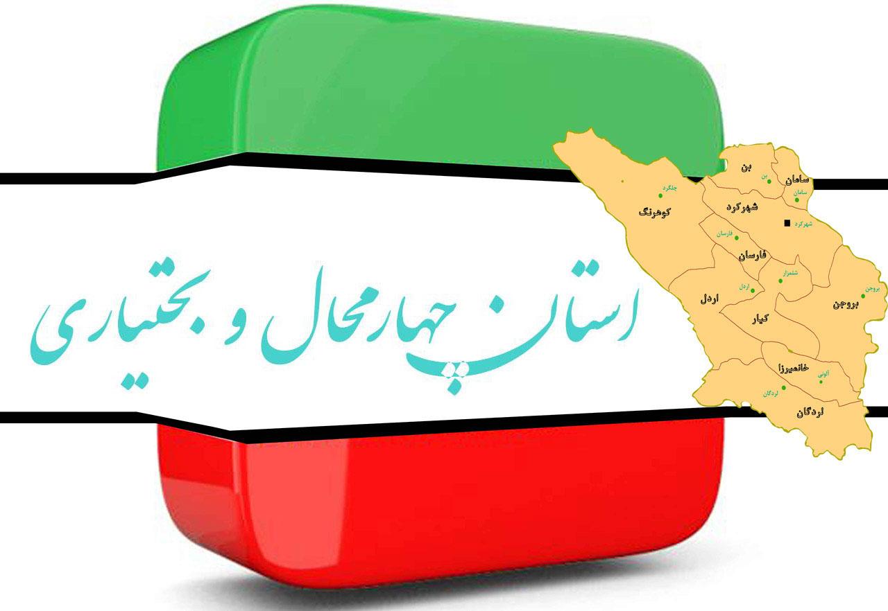 انتخابات چهارمحال و بختیاری