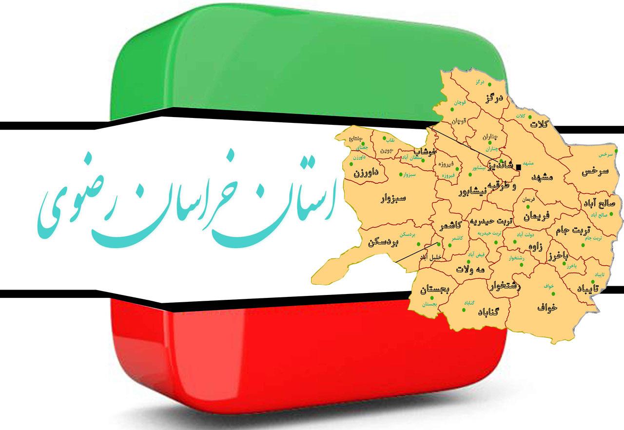 انتخابات خراسان رضوی