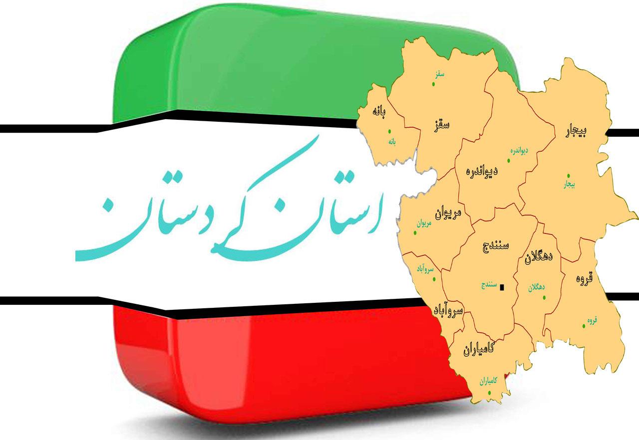 انتخابات کردستان