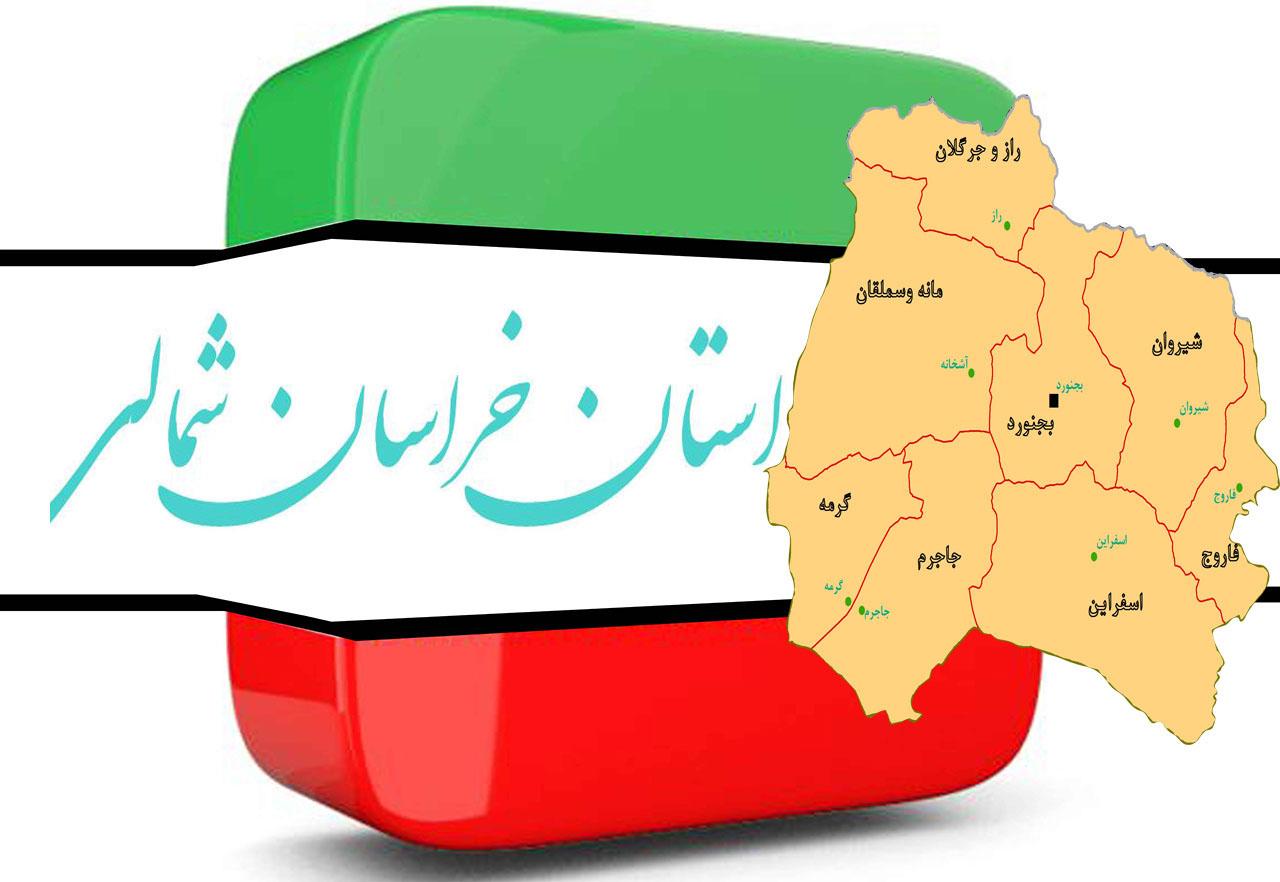 انتخابات خراسان شمالی
