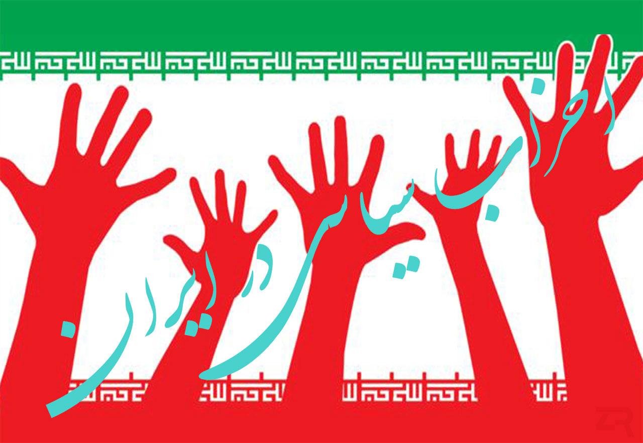 احزاب سیاسی در ایران - بخش اول