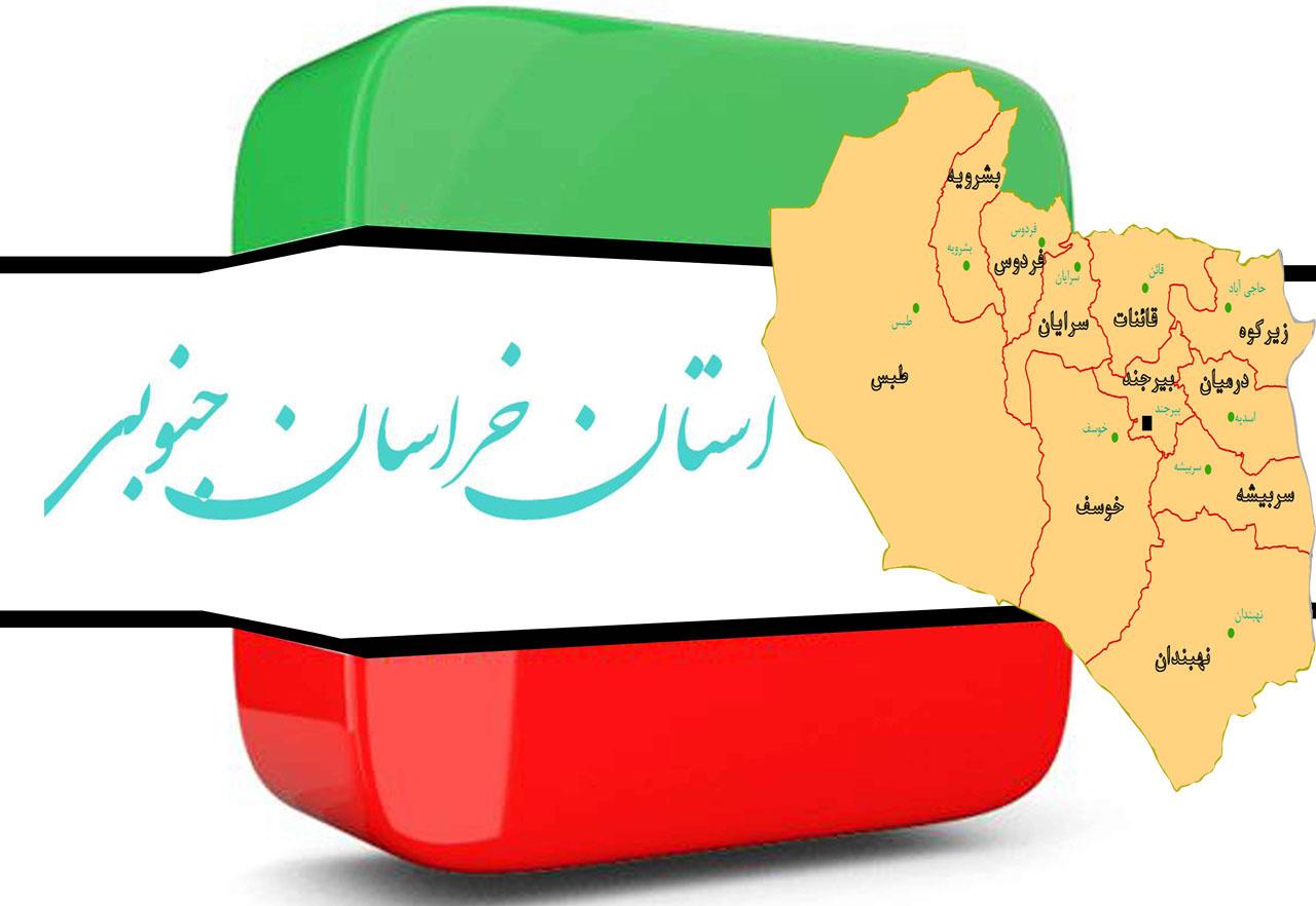 انتخابات خراسان جنوبی