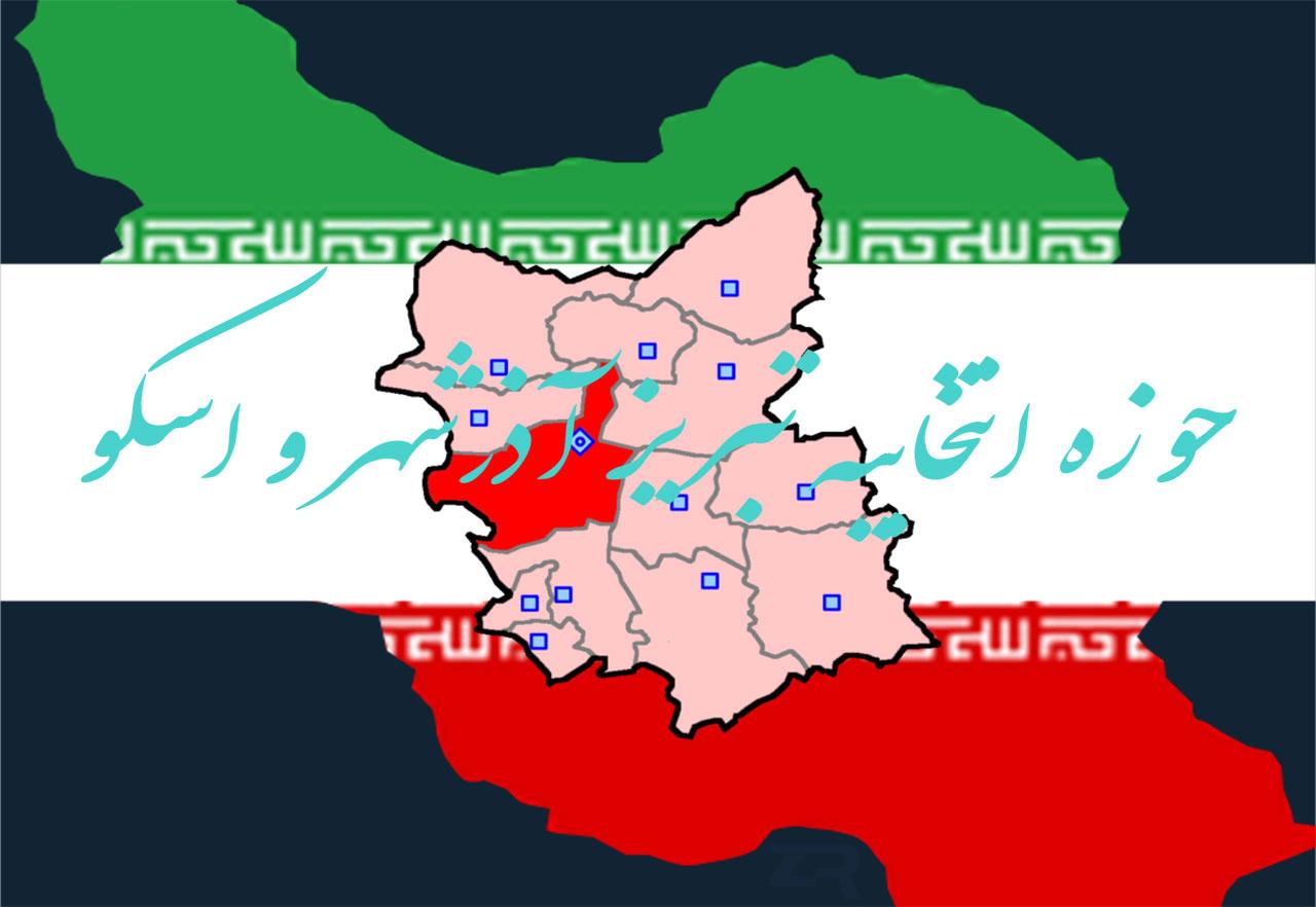 حوزه انتخابیه تبریز آذرشهر و اسکو