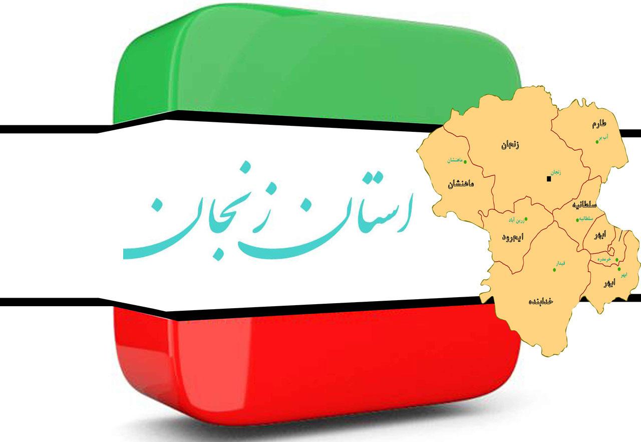 انتخابات زنجان
