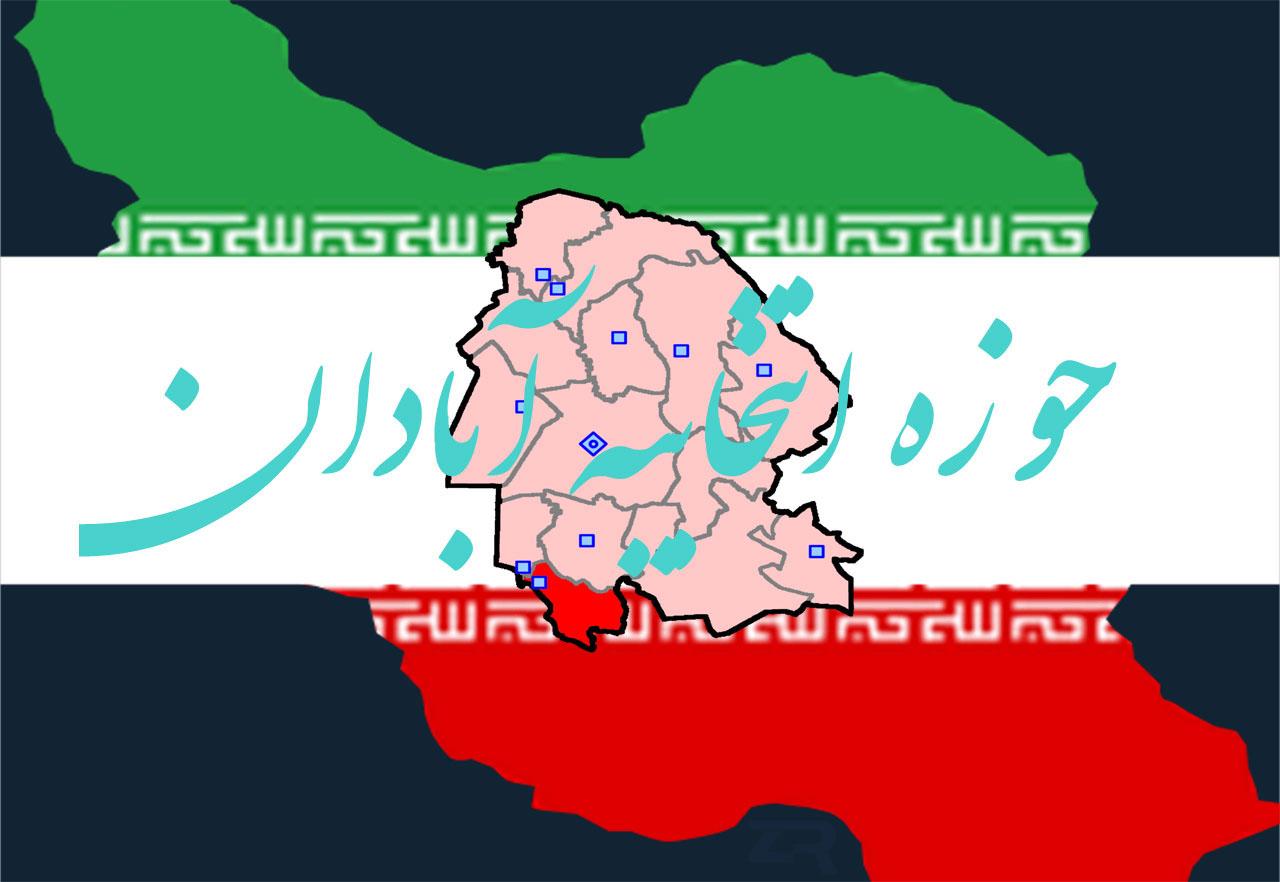 حوزه انتخابیه آبادان