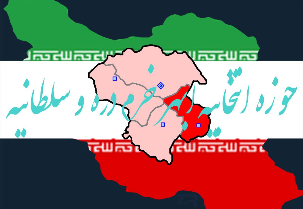حوزه انتخابیه ابهر و خرم دره و سلطانیه