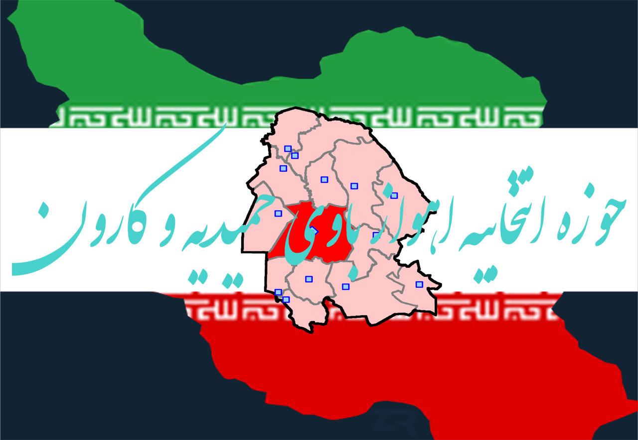 حوزه انتخابیه اهواز و باوی و حمیدیه و کارون