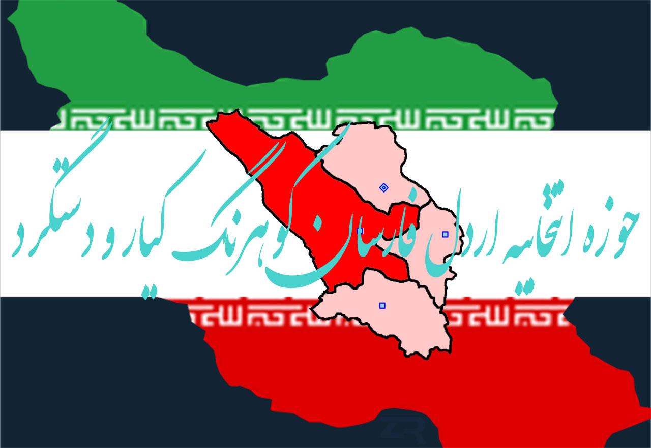حوزه انتخابیه اردل و فارسان کوهرنگ کیار و دستگرد