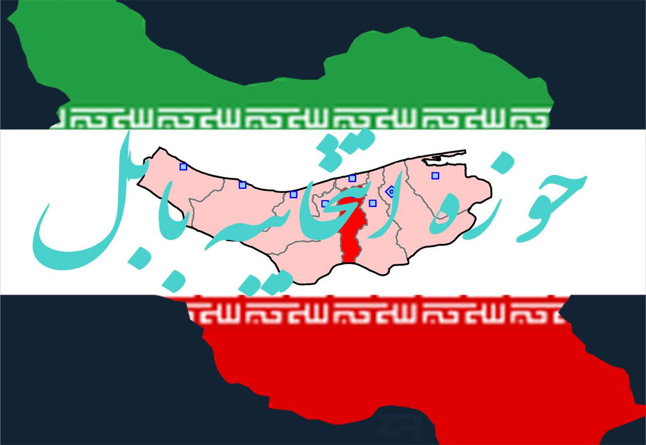 حوزه انتخابیه بابل