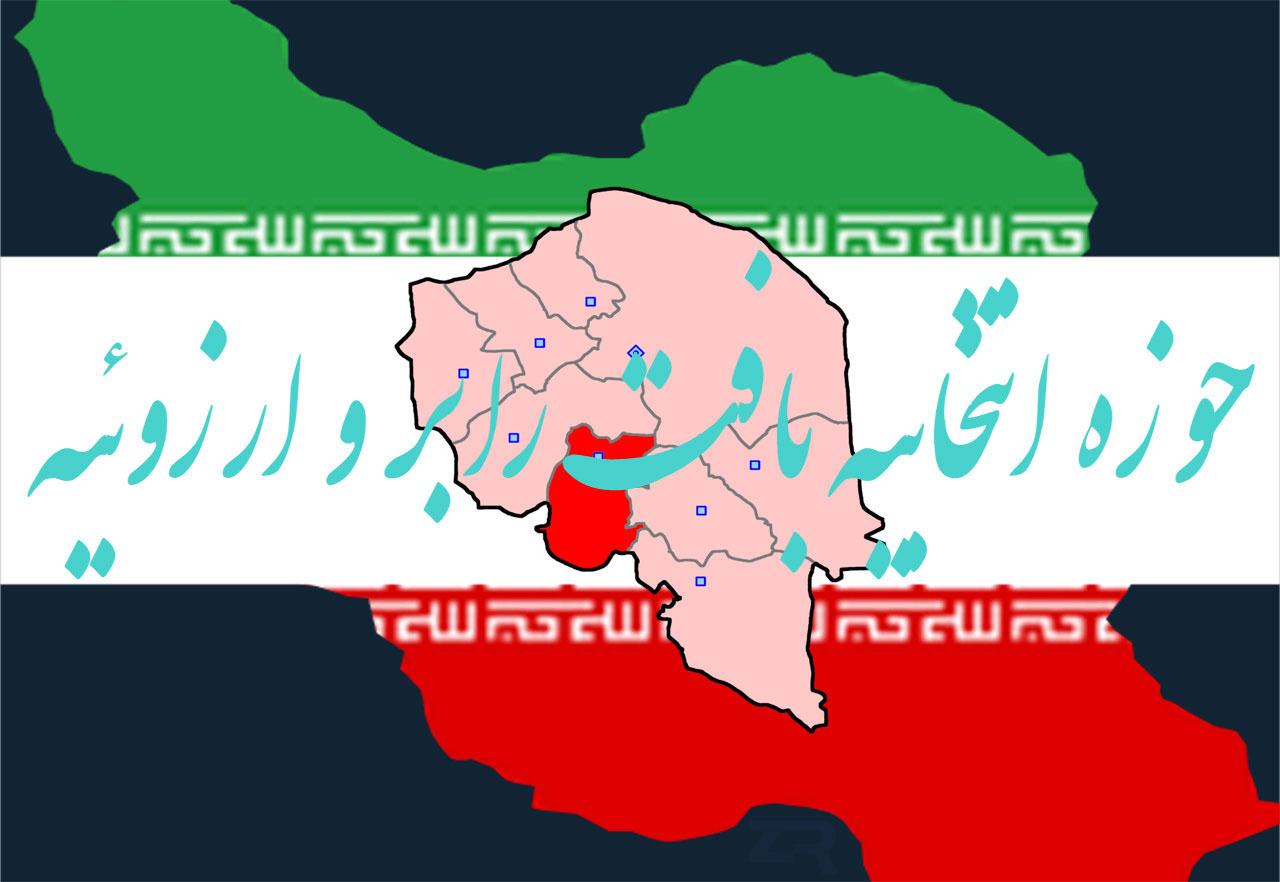حوزه انتخابیه بافت و رابر و ارزوئیه