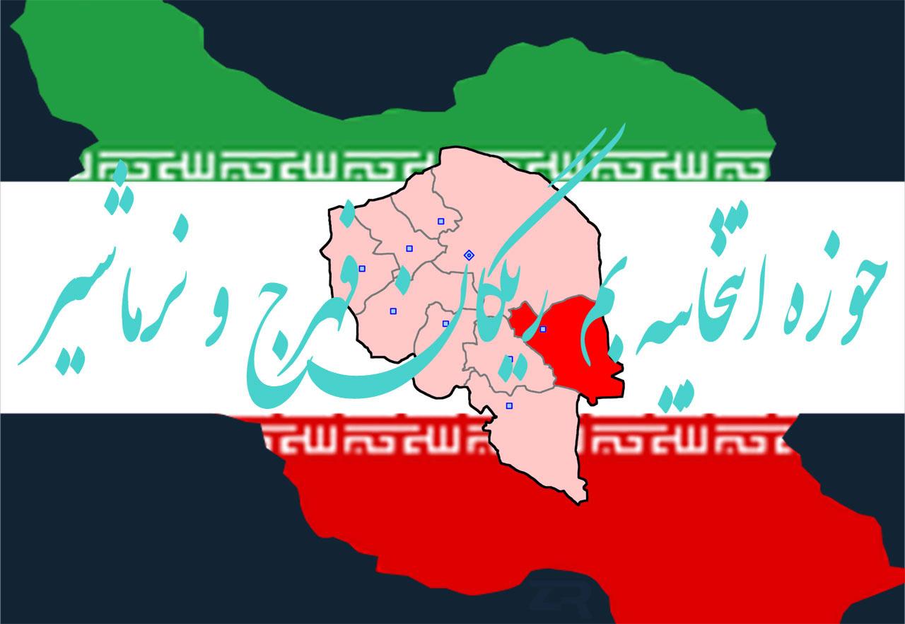 حوزه انتخابیه بم و ریگان و فهرج و نرماشیر