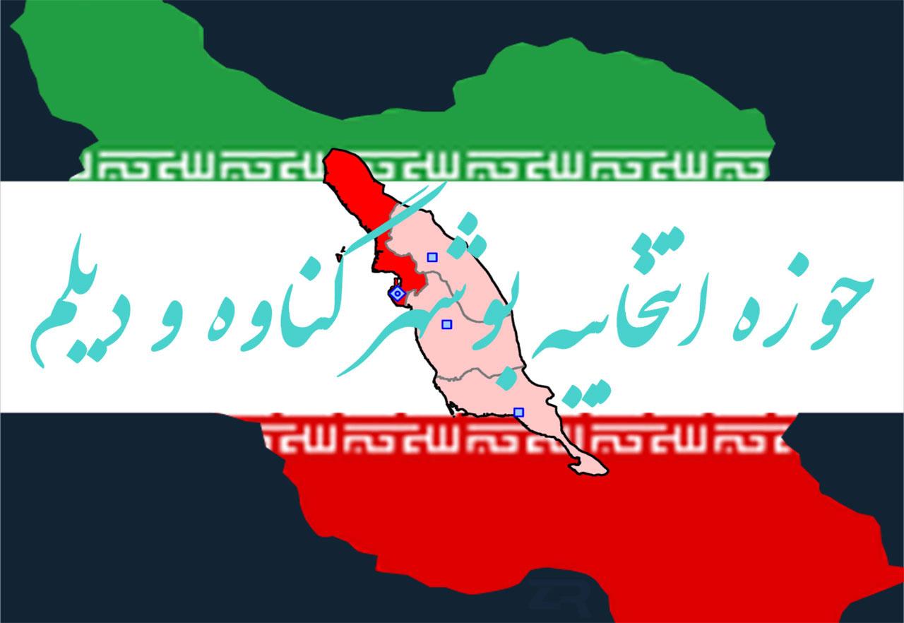 حوزه انتخابیه بوشهر و گناوه و دیلم