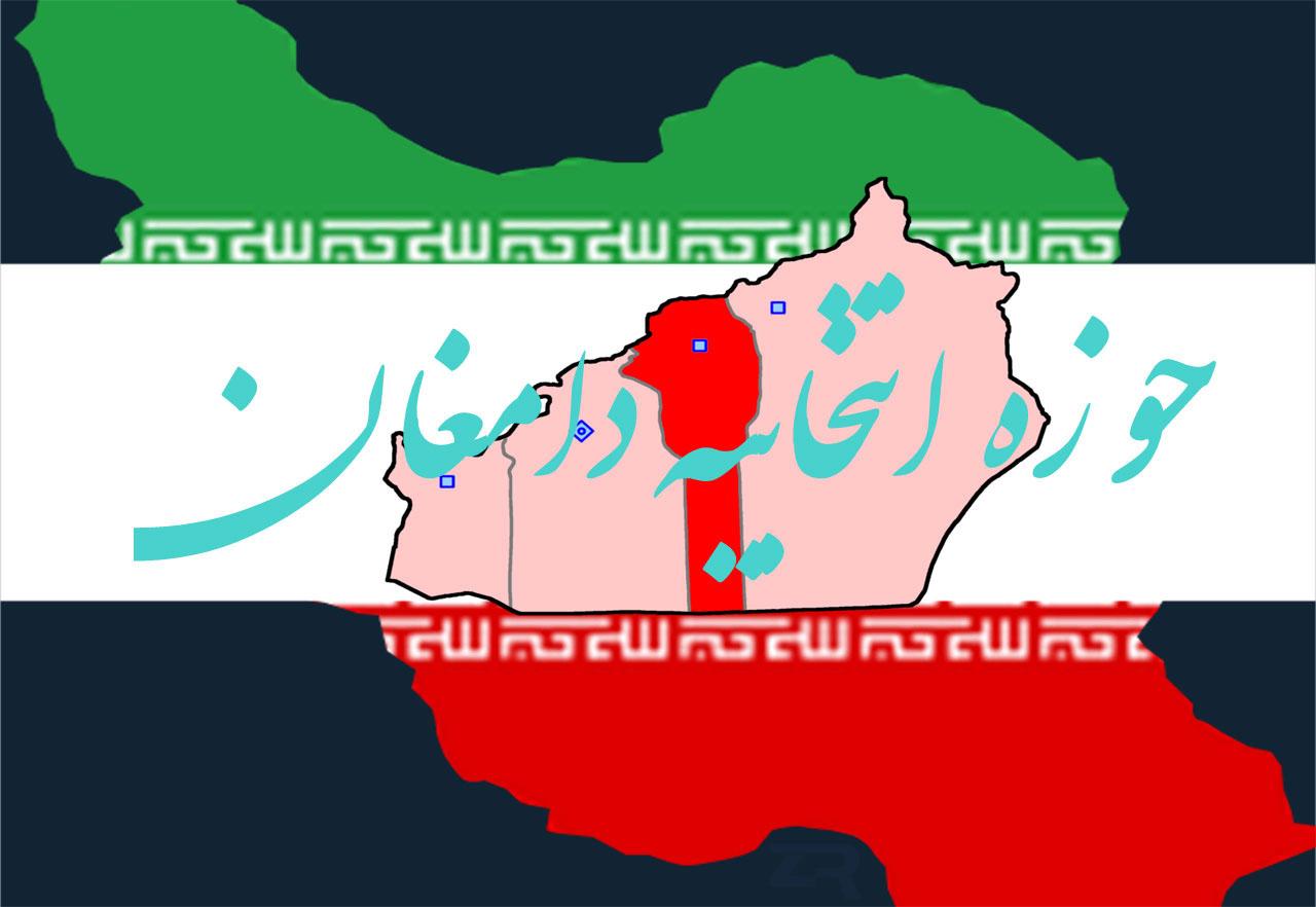 حوزه انتخابیه دامغان