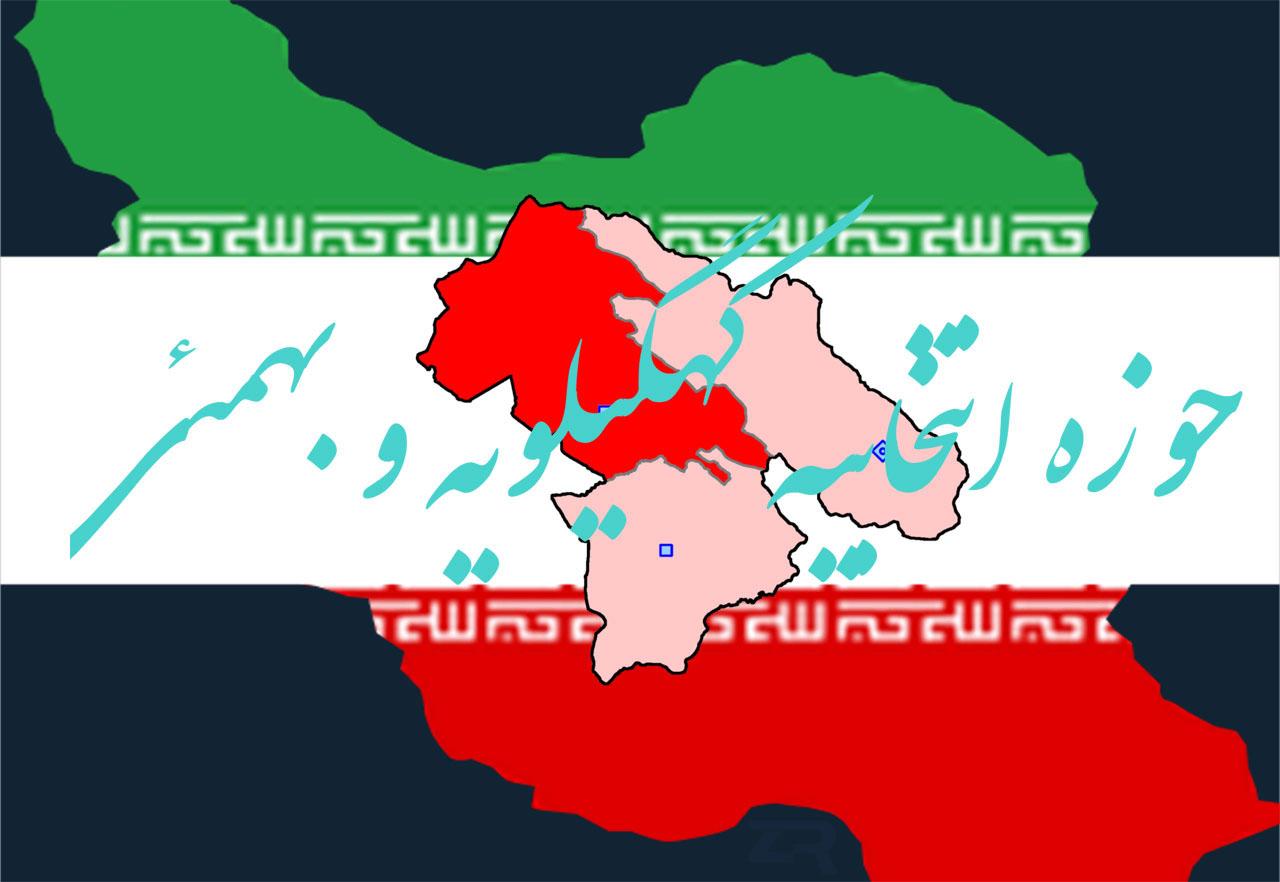 حوزه انتخابیه کهگیلویه و بهمئی