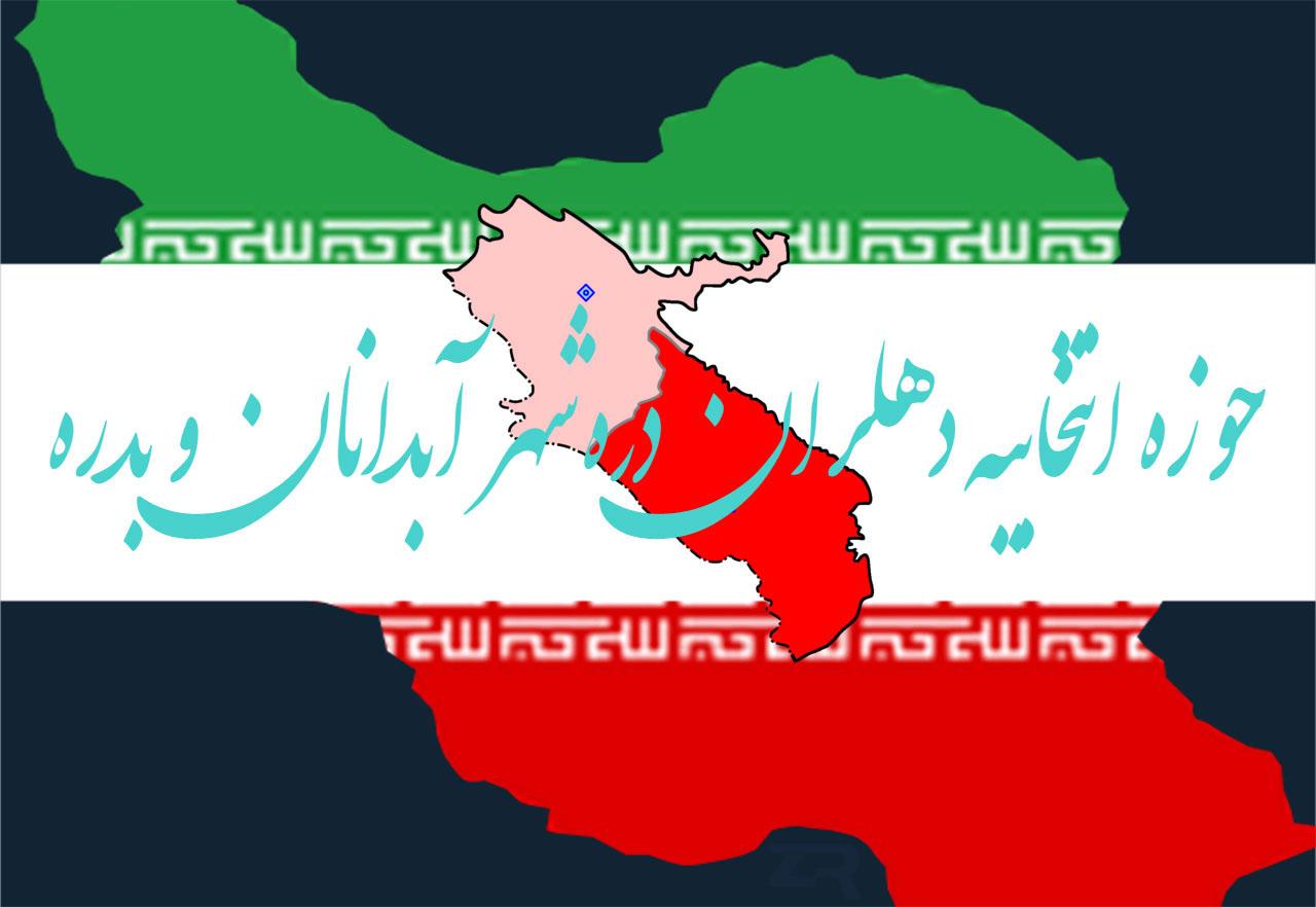 حوزه انتخابیه دهلران و درهشهر و آبدانان و بدره