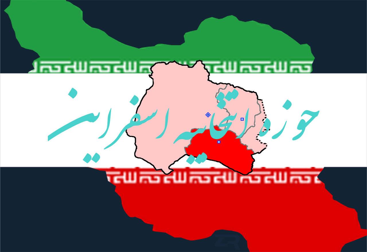 حوزه انتخابیه اسفراین