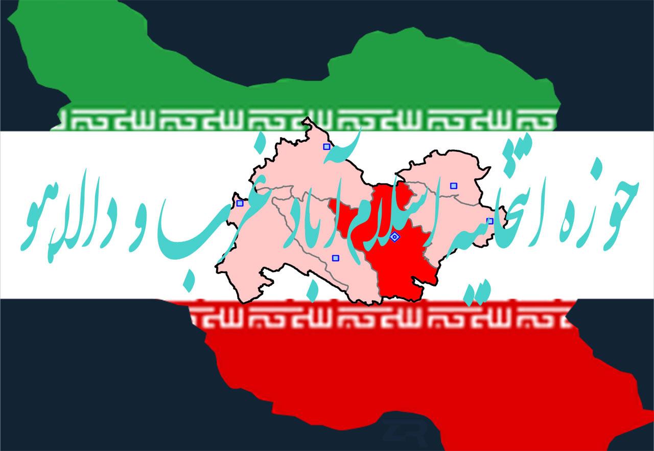 حوزه انتخابیه اسلامآبادغرب و دالاهو