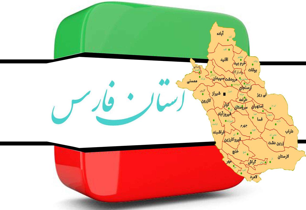انتخابات فارس