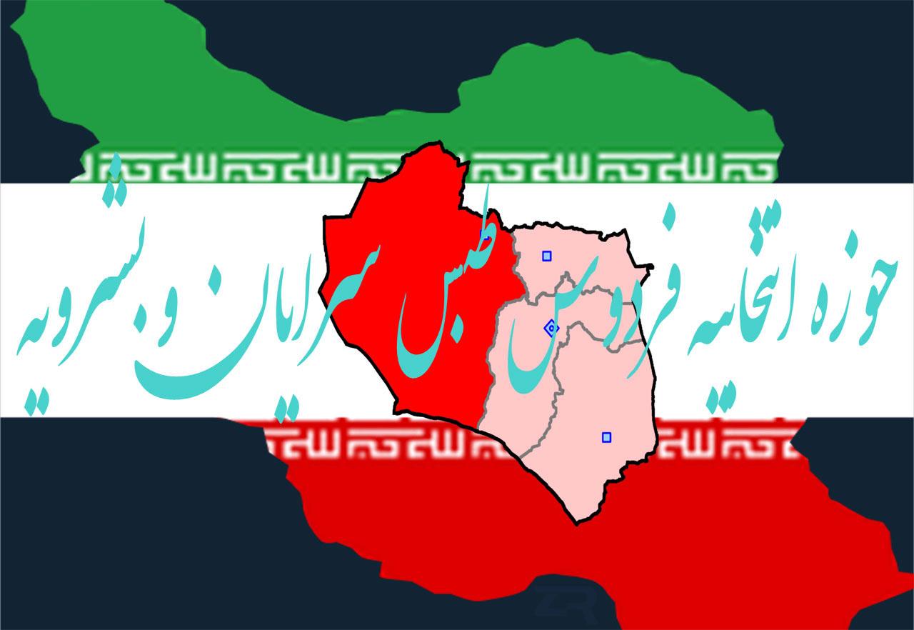 حوزه انتخابیه فردوس و طبس و سرایان و بشرویه