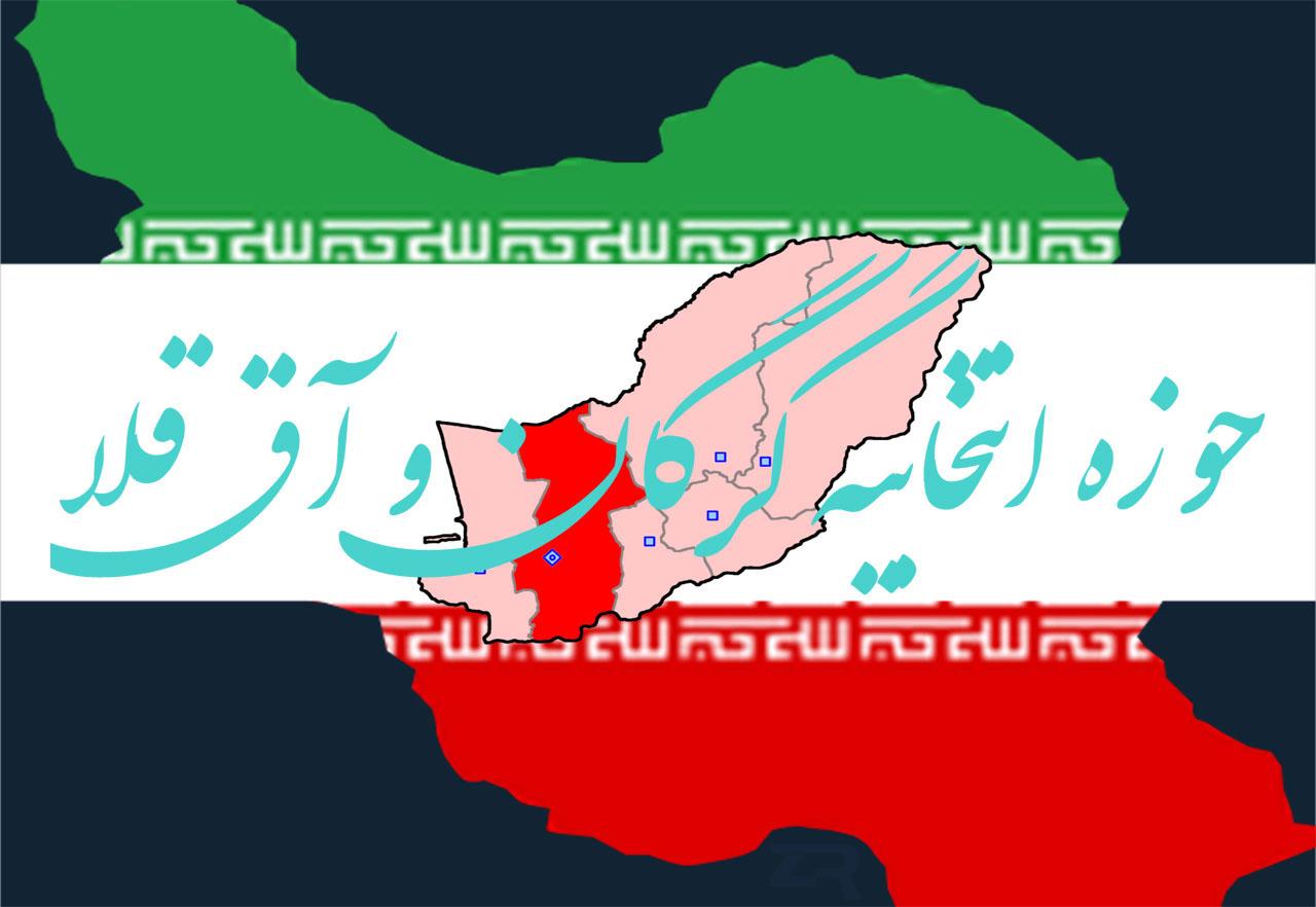 حوزه انتخابیه گرگان و آققلا