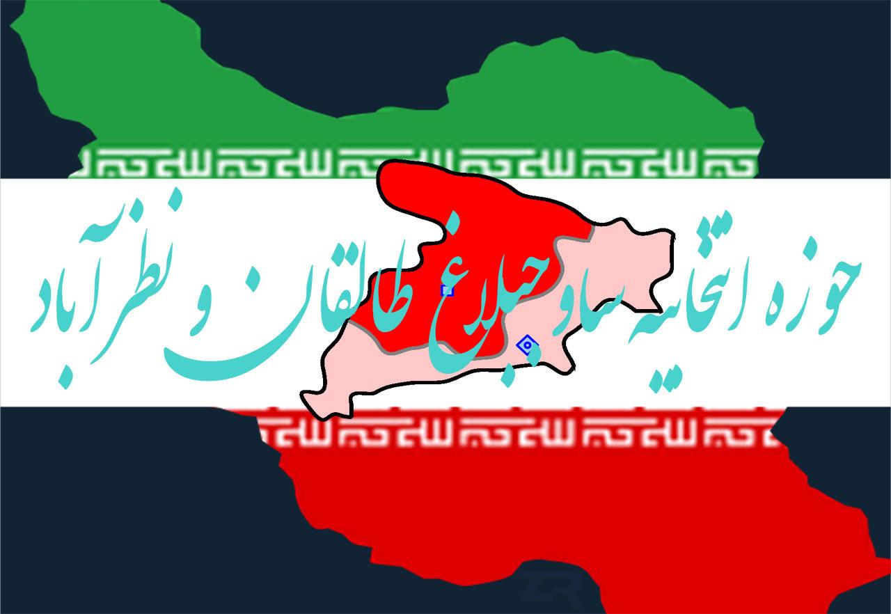 حوزه انتخابیه ساوجبلاغ و طالقان و نظرآباد