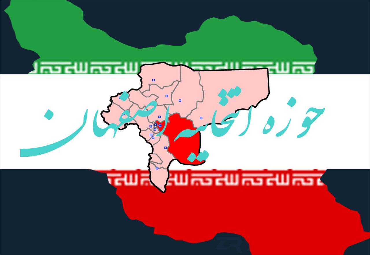حوزه انتخابیه اصفهان