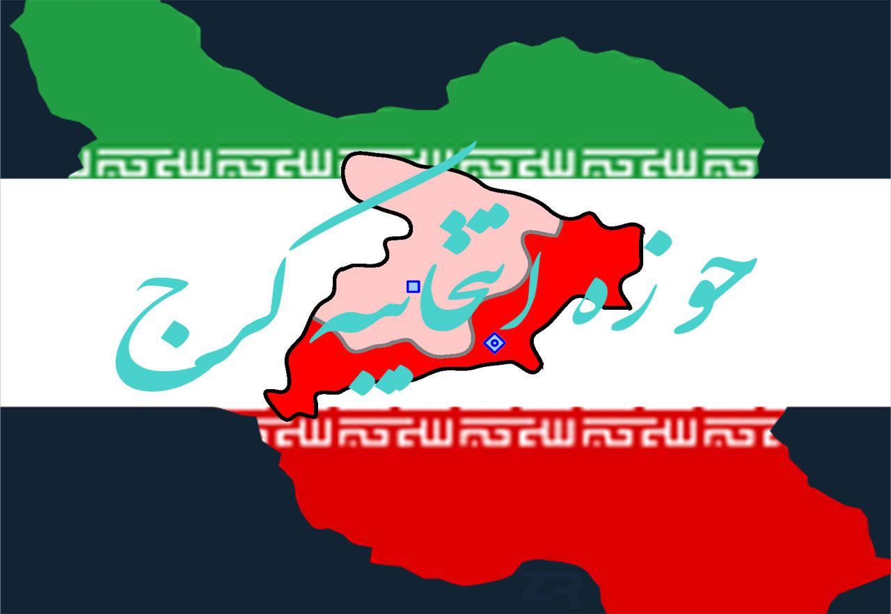 حوزه انتخابیه کرج