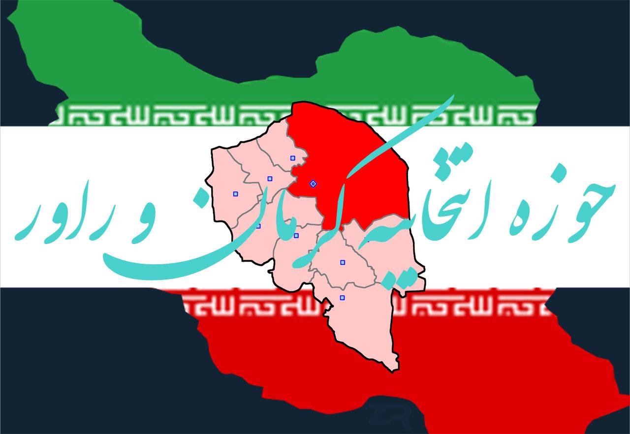 حوزه انتخابیه کرمان و راور