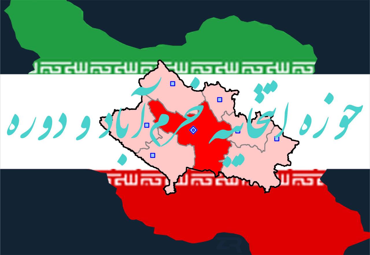 حوزه انتخابیه خرمآباد و دوره