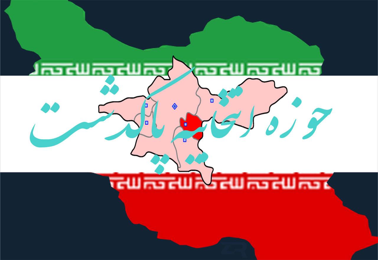 حوزه انتخابیه پاکدشت