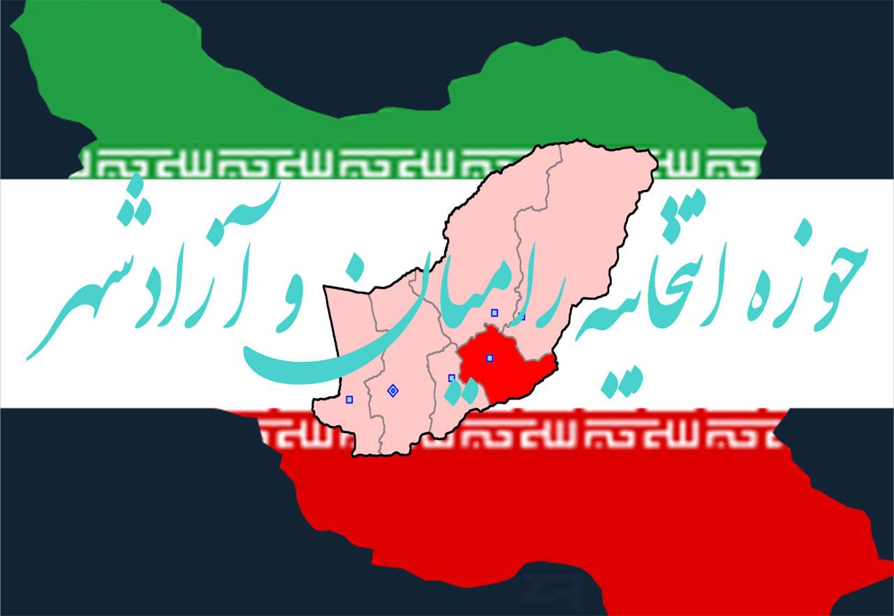حوزه انتخابیه رامیان و آزادشهر