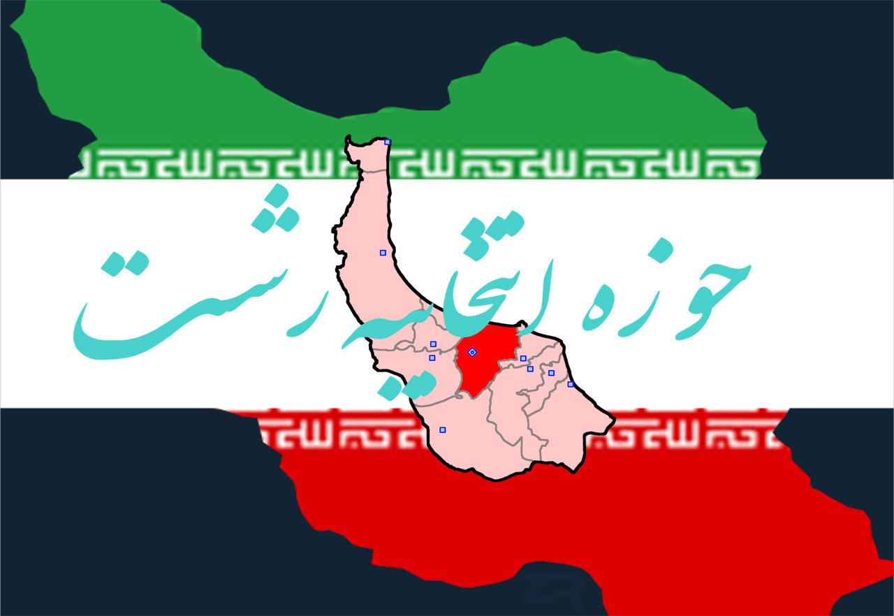 حوزه انتخابیه رشت