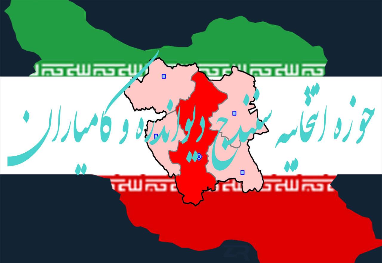 حوزه انتخابیه سنندج دیواندره و کامیاران