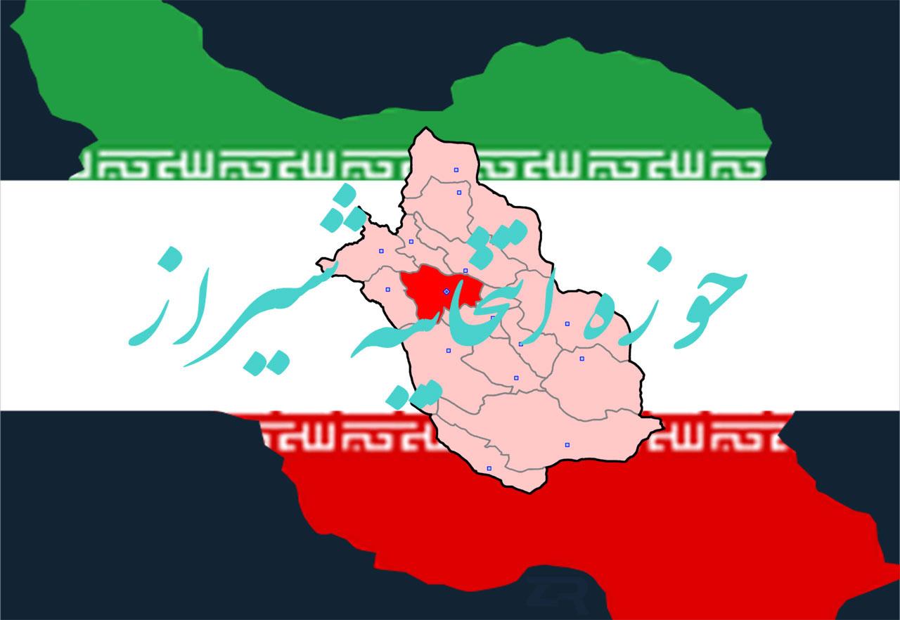 حوزه انتخابیه شیراز