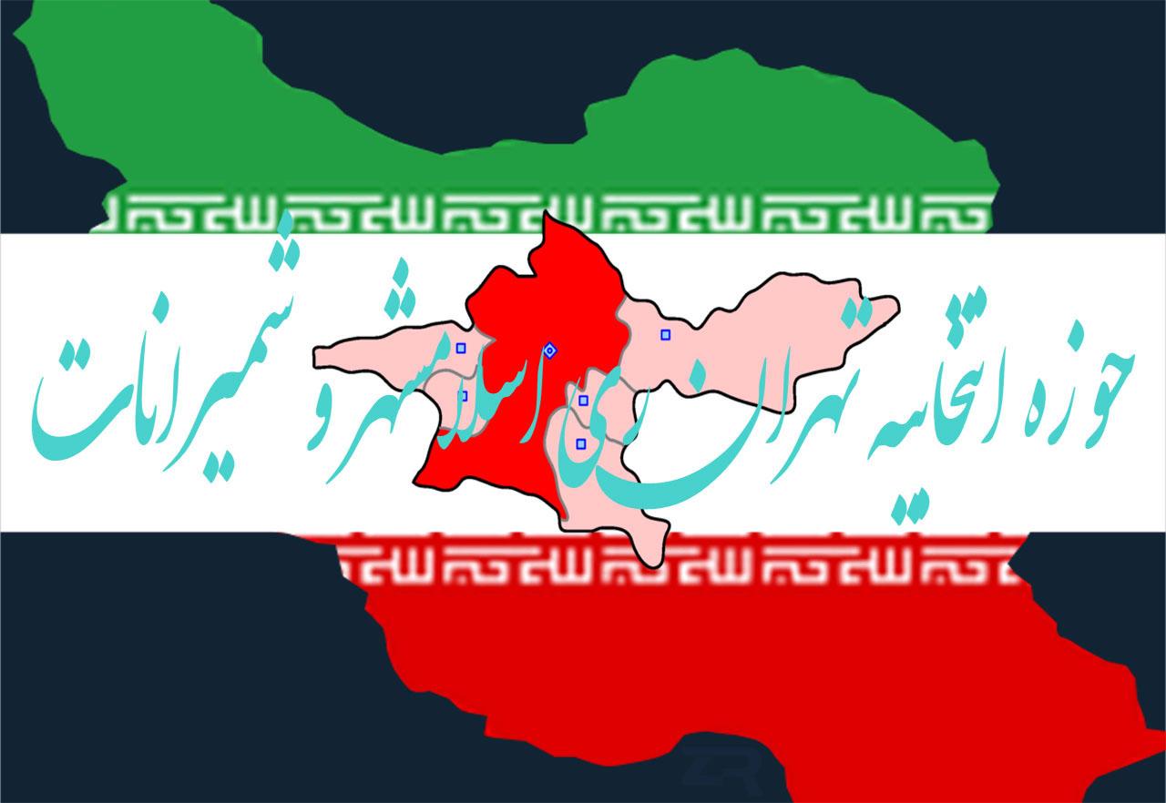 حوزه انتخابیه تهران و ری و اسلامشهر و شمیرانات